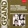 Grand Сollection CD 9 Эстрада (М.Бернес, Г.Великанова, Н.Тимченко, К.Шульженко)