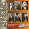 Grand Collection. Ретро MP3